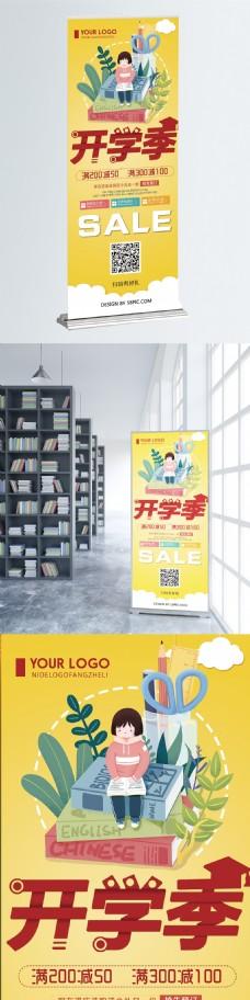 橙色清新简约开学季促销宣传海报