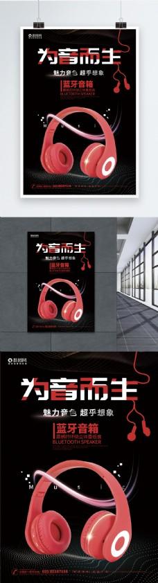 为音乐而生耳机促销宣传海报
