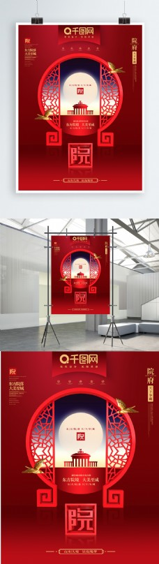 创意新中式地产红色简约高档商业房地产海报
