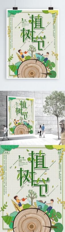 原创手绘卡通绿色植树节宣传海报