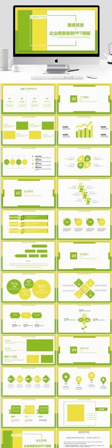 黄绿背景企业调查报告PPT模板