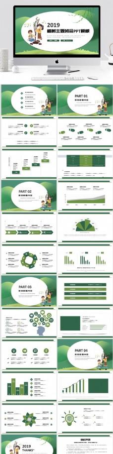 绿色清新植树节主题班会PPT模板