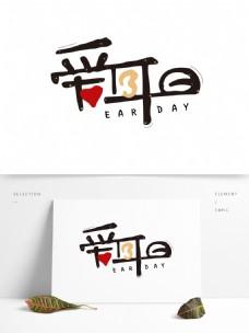 可爱卡通爱耳日艺术字可商用字体
