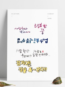 可爱卡通韩文艺术字渐变字体可商用字体