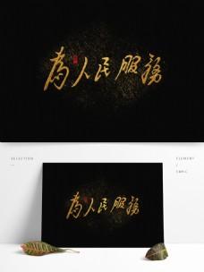 金色金粉为人民服务艺术字可商用字体