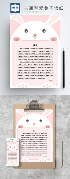 卡通可爱粉色兔子信纸