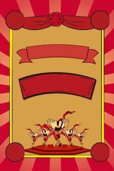 劳动节红金奖杯海报背景