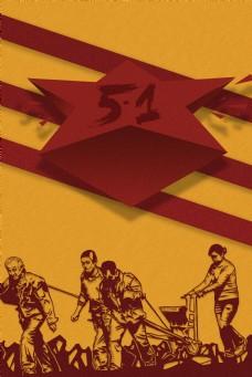 深红色劳动节线条五角星