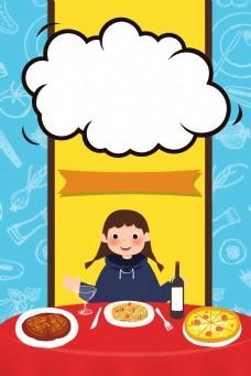 吃货节可爱扁平卡通背景