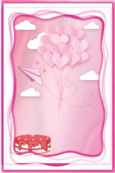 粉色结婚背景海报背景图