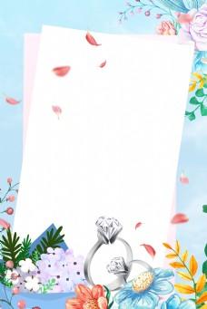 小清新唯美婚庆温馨结婚季蓝色背景