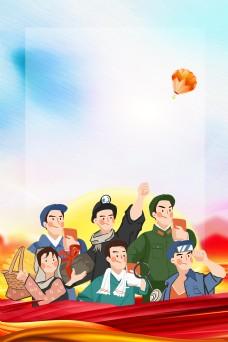 复古中国风五一劳动节海报