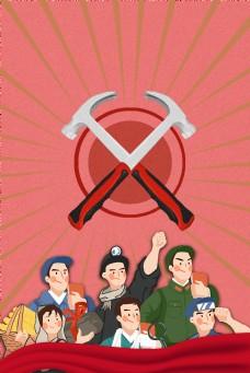 五一劳动节卡通背景