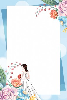 小清新花卉天猫婚博会婚礼蓝色背景海报