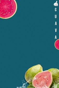 蓝色番石榴水果美式背景图