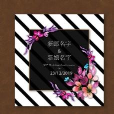 彩绘花卉婚礼纪念日邀请卡矢量素