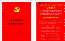 党委工作学习记录封面封底