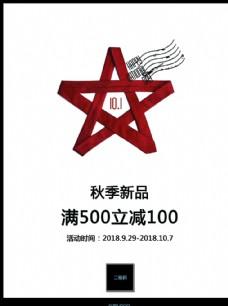 国庆节 国庆海报 国庆 十一
