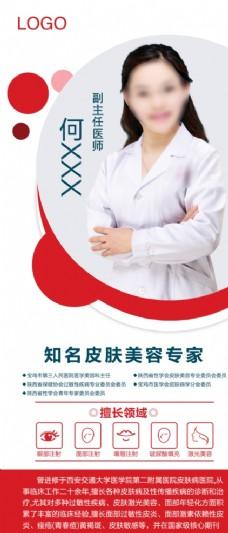 医生展架 整形美容展架 X展架