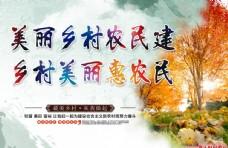 农村宣传海报
