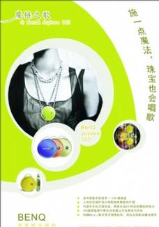 珠宝 海报 宣传