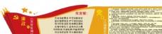 党建 党员发展流程 红色背景
