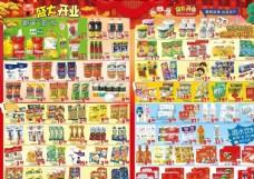 超市开业DM