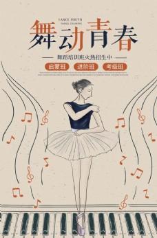 舞蹈青春海报