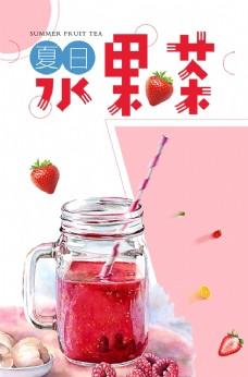 夏日特饮水果茶
