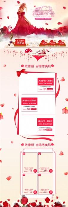 38女王节淘宝首页模板