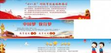 中国梦 教育梦 少年梦