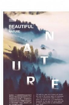 大自然海报设计