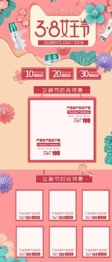 淘宝3.8女王节首页模板