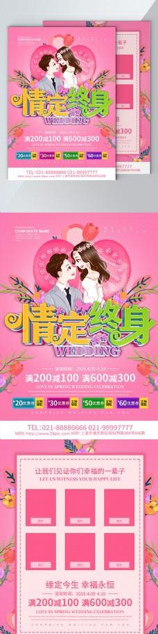 粉色小清新春季婚庆情定终身宣传单设计