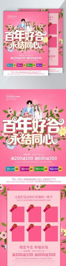 粉色浪漫春季婚庆百年好合宣传单设计