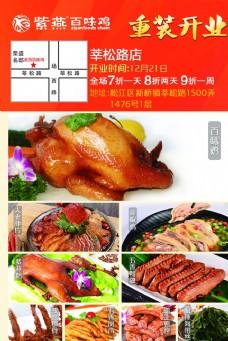 紫燕 百味鸡 四大 特色 菜系