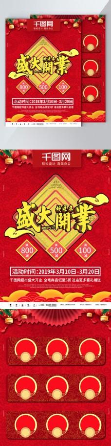 喜庆中国风红色卡通开业促销DM宣传单