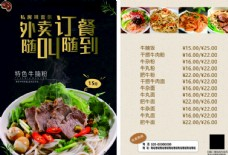 黑色高档餐饮桂林米粉面外卖订餐