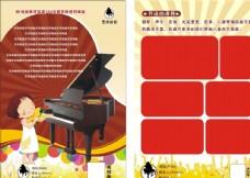 钢琴乐器培训宣传单