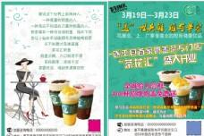茶花汇奶盖茶宣传页