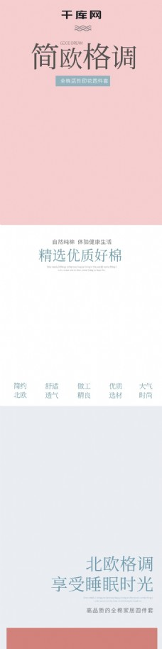 蓝色小清新日用家纺四件套详情页