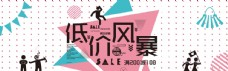 电商创意广告淘宝banner