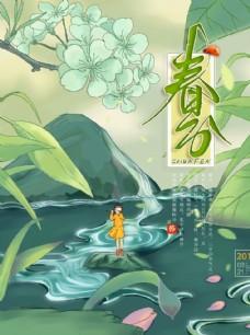 小清新绿色节气春分插画海报
