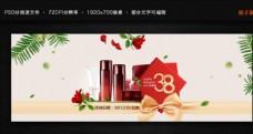 38女王节 美妆促销海报