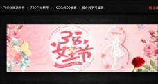 38女王节 海报促销