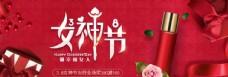 女神节banner