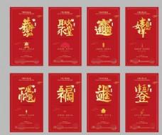 春节年俗套图
