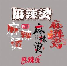 麻辣烫字体艺术字