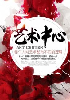 艺术中心海报