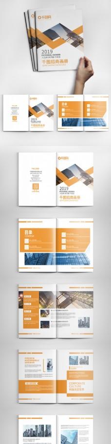 极简风橙色现代互联网金融企业画册